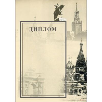 Диплом с Москвой арт. 529