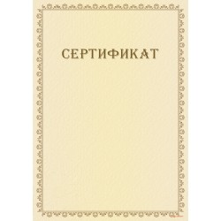 Сертификат на обслуживание арт. 1203