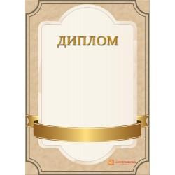 Диплом поздравительный с лентой арт. 587