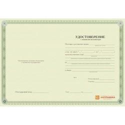 Бланк удостоверения о повышении квалификации арт. 1501