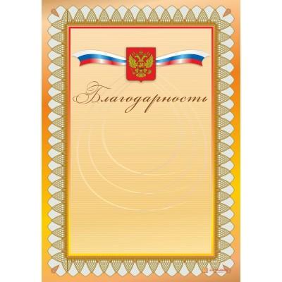 Благодарность официальная арт. 718