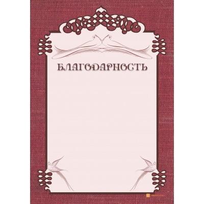 Благодарность  для свадьбы арт. 774