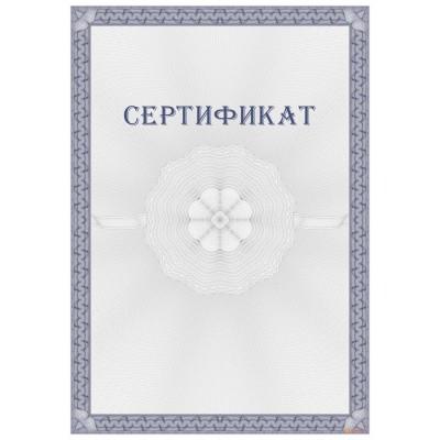 Сертификат с защитой арт. 116