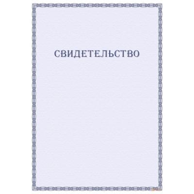 Свидетельство с защитой арт. 103