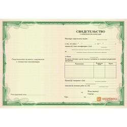 Бланк свидетельства о повышении квалификации арт. 1500