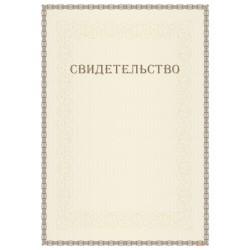 Свидетельство с защитой арт. 105