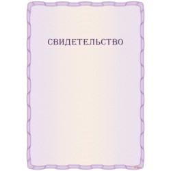 Шаблон подарочного свидетельства арт. 1202