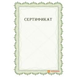 Макет свободного сертификата арт. 1115