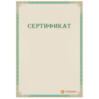 Сертификат с защитой арт. 122