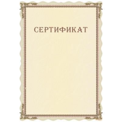 Сертификат с логотипом арт. 12013