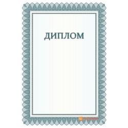 Диплом поздравительный для друзей арт. 591