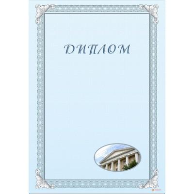 Диплом поздравительный школьной тематики арт. 5112