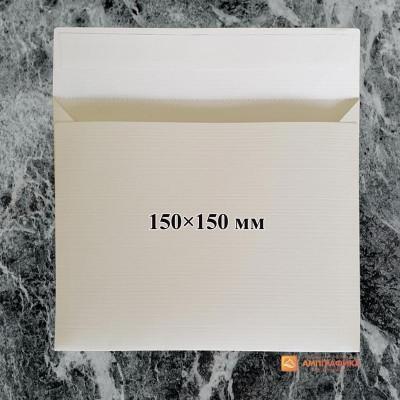 Конверты с прямым клапаном квадратные 15*15 см