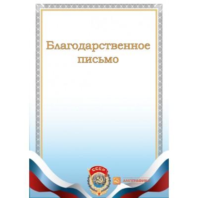Благодарность  с гербом СССР арт. 772