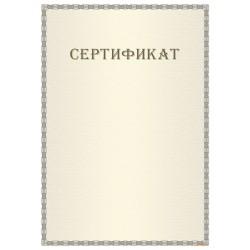 Сертификат с тангирной сеткой арт. 12018