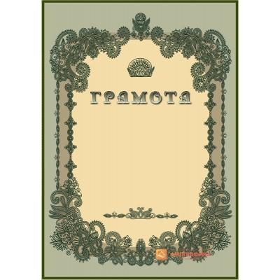 Грамота винтажная арт. 647
