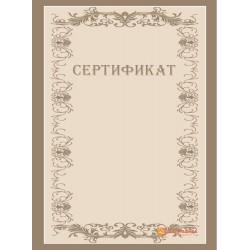 Сертификат с узором арт. 1140