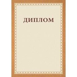 Диплом  персональный арт. 544