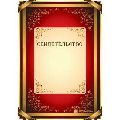 Свидетельство праздничное арт. 1242