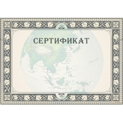 Сертификат туристический арт. 1171