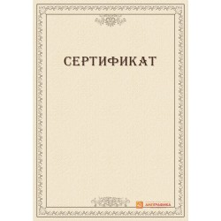 Шаблон свободного сертификата арт. 1116