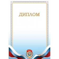 Диплом поздравительный с гербом СССР арт. 572