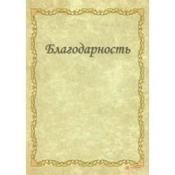 Благодарность на праздник арт. 767