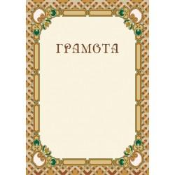 Грамота дизайнерский арт. 675