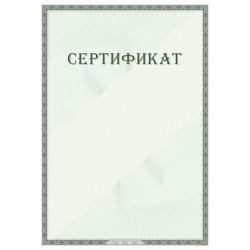 Сертификат без заполнения арт. 1189
