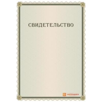 Фирменное свидетельство арт. 1214