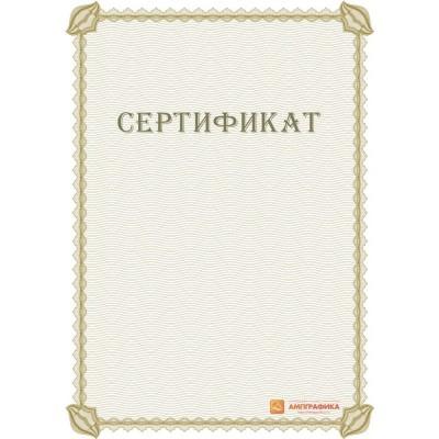 Сертификата для справок арт. 1138