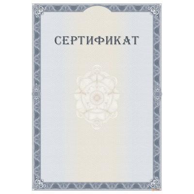 Сертификат с защитой арт. 130