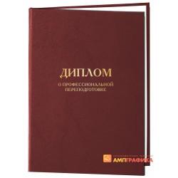 Обложка диплом о профессиональной переподготовке арт. 951