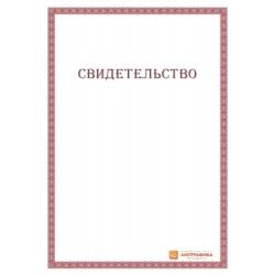 Свидетельство о приказе арт. 1250