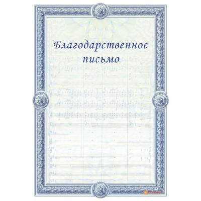 Благодарность  для музыкантов арт. 754