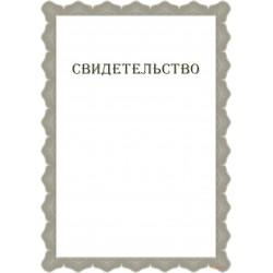 Свидетельство с сеткой арт. 1265