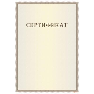 Сертификат с нанесением текста арт. 1192