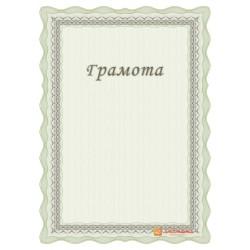 Грамота  для родителей арт. 6103