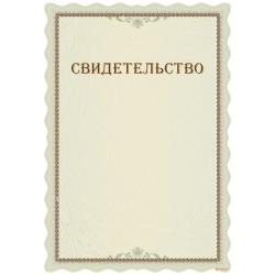 Свидетельство с персональной информацией арт. 13012