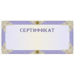 Сертификат синего цвета арт. 1183