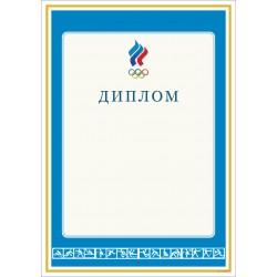 Диплом спортсменам арт. 550