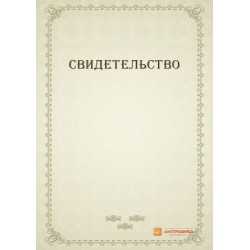 Бумага для свободного свидетельства арт. 1220
