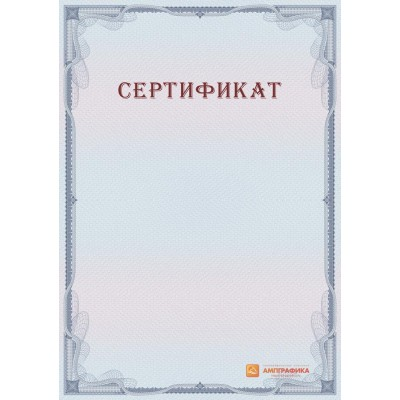 Сертификат с защитой арт. 134