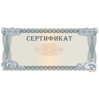 № 1187 сертификат на защищенной бумаге