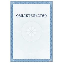 Свидетельство о покупке арт. 1301