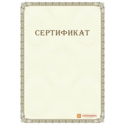 Сертификат с защитой арт. 117