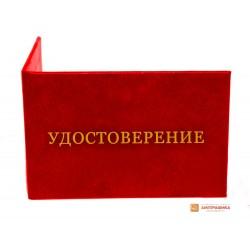 Красное удостоверение