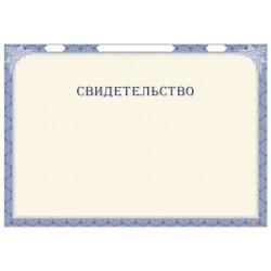 Свидетельство для инструкции арт. 1255