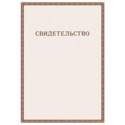 Свидетельство для декларации арт. 1252