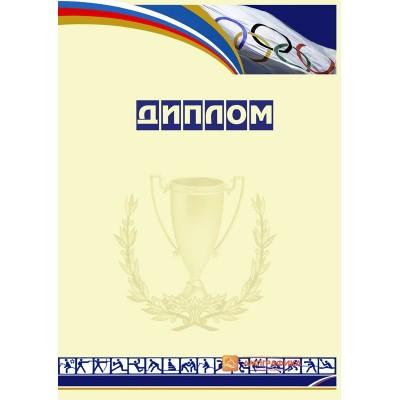 Диплом  олимпийского арт. 549